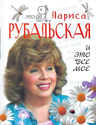 http://www.larisarubalskaya.ru/images/larissa-rubalskaya/books/larissa-rubalskaya-books-12.jpg